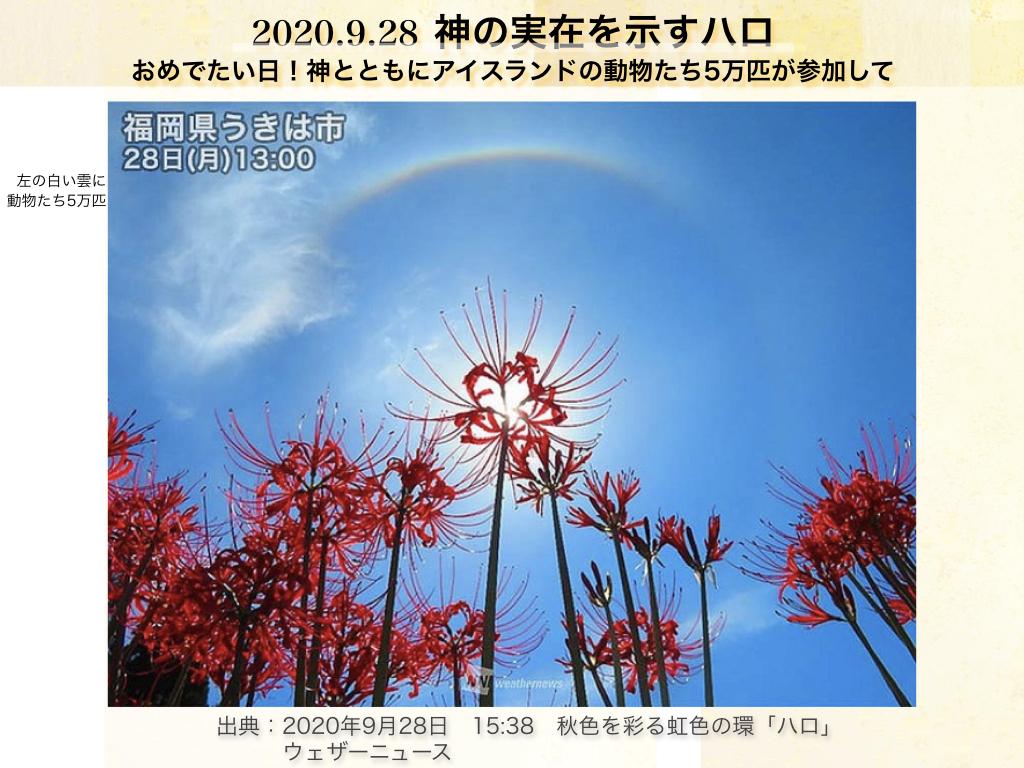 f:id:mirai-hadou:20201004153010j:plain