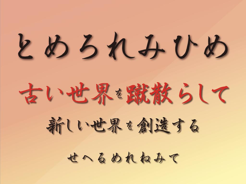 f:id:mirai-hadou:20201209202658j:plain