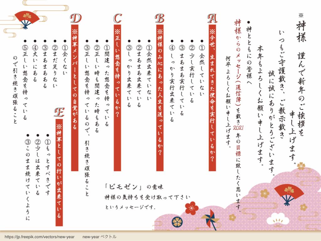 f:id:mirai-hadou:20210105202539j:plain