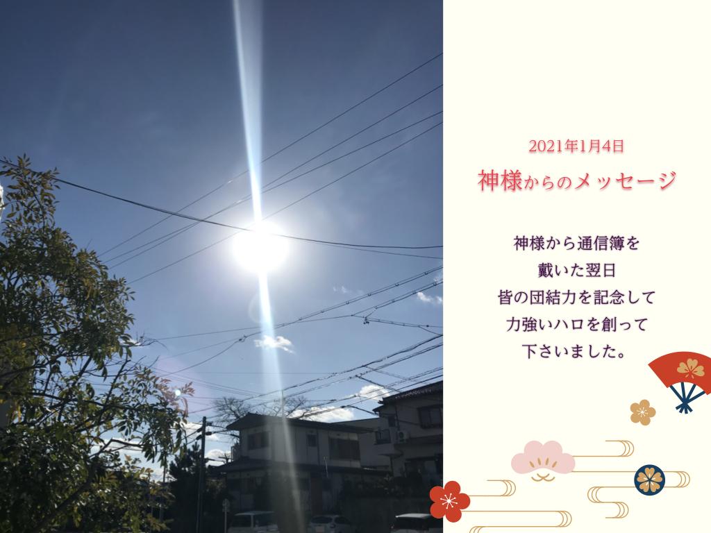 f:id:mirai-hadou:20210105210248j:plain