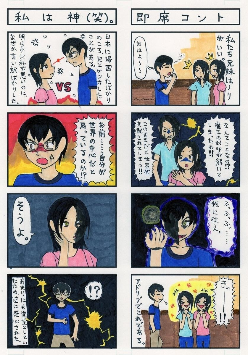f:id:mirai_kyoushi:20190622145508j:plain