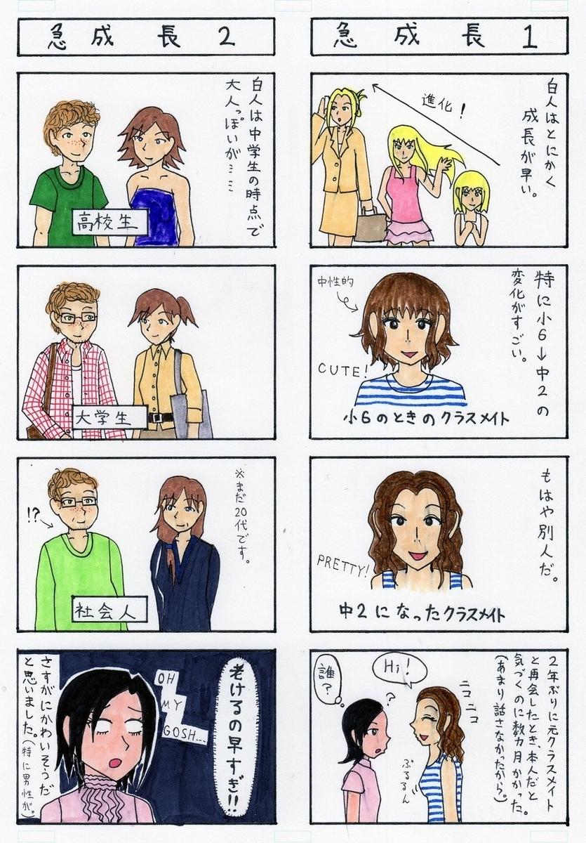 f:id:mirai_kyoushi:20190625122612j:plain