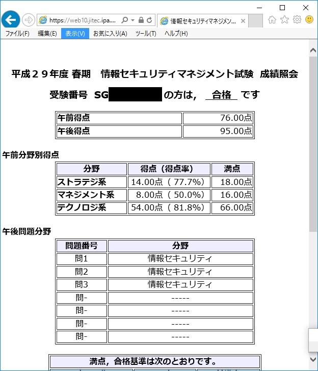 f:id:mirai_ryodan:20170517225310j:plain
