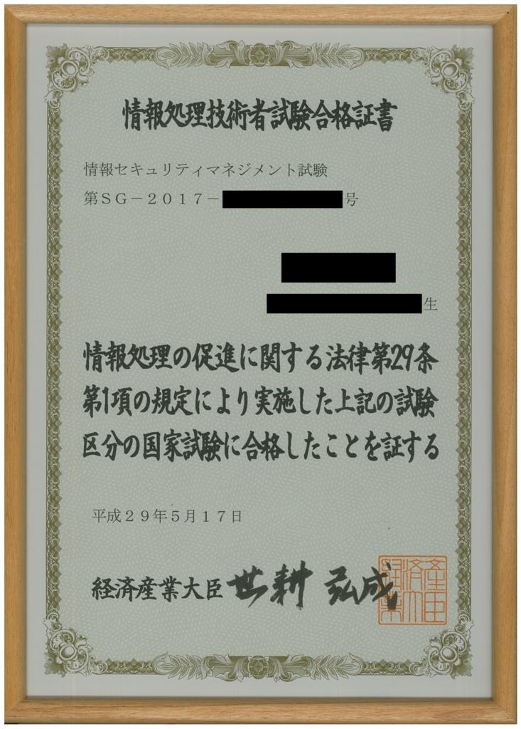 f:id:mirai_ryodan:20170612073543j:plain