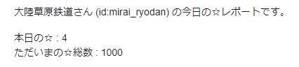 f:id:mirai_ryodan:20180119232012p:plain