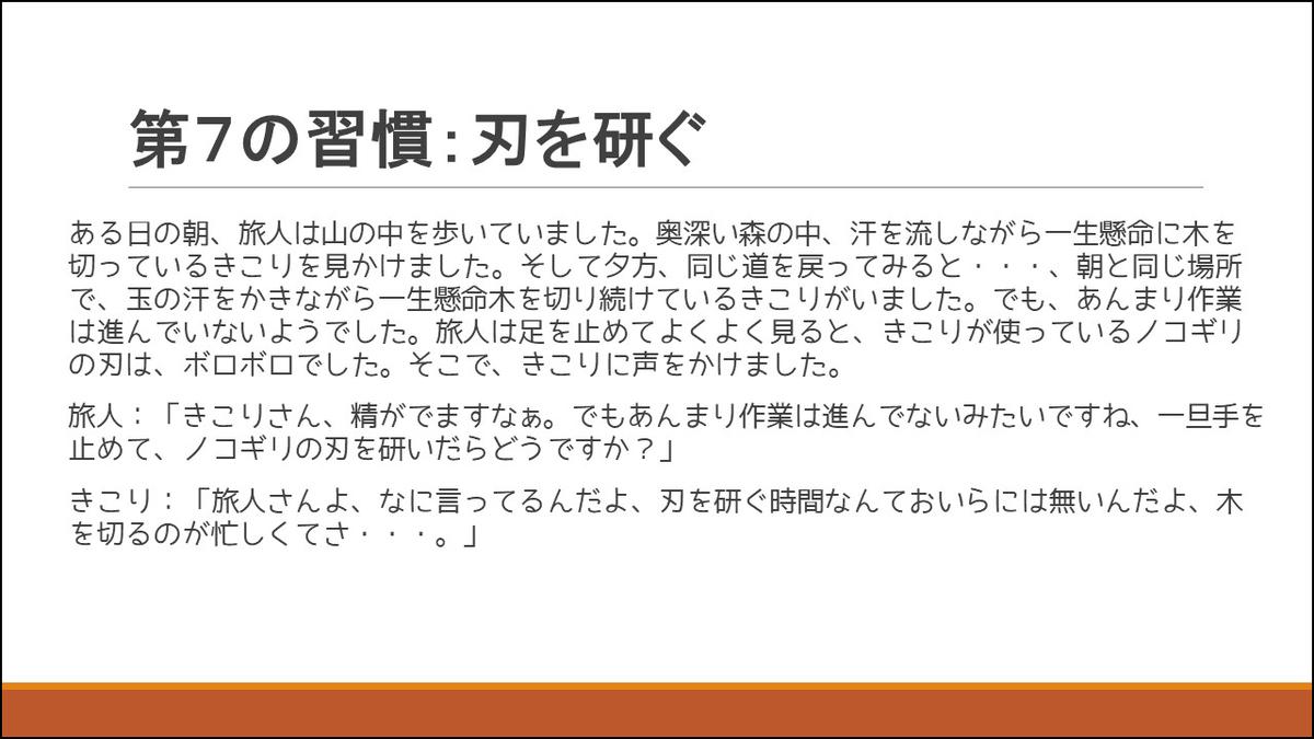 f:id:miraihenotanemaki:20200430120937j:plain