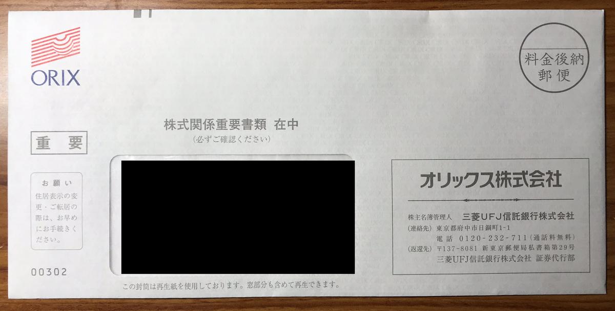 f:id:miraihenotanemaki:20200621210455j:plain