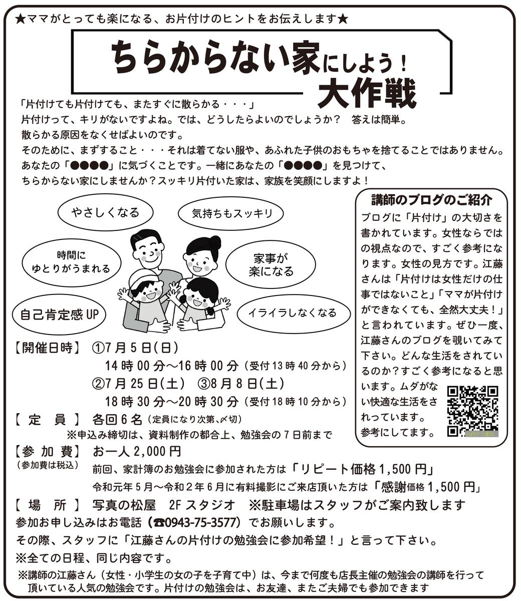 f:id:miraihenotanemaki:20200625160003j:plain