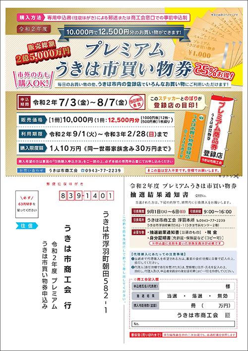 f:id:miraihenotanemaki:20200802110616j:plain