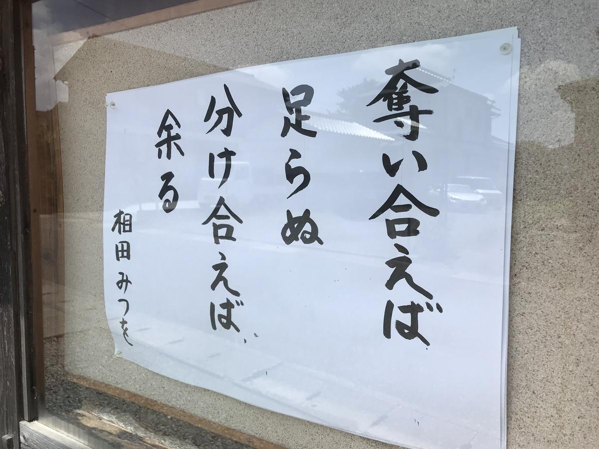 f:id:miraihenotanemaki:20200804093406j:plain