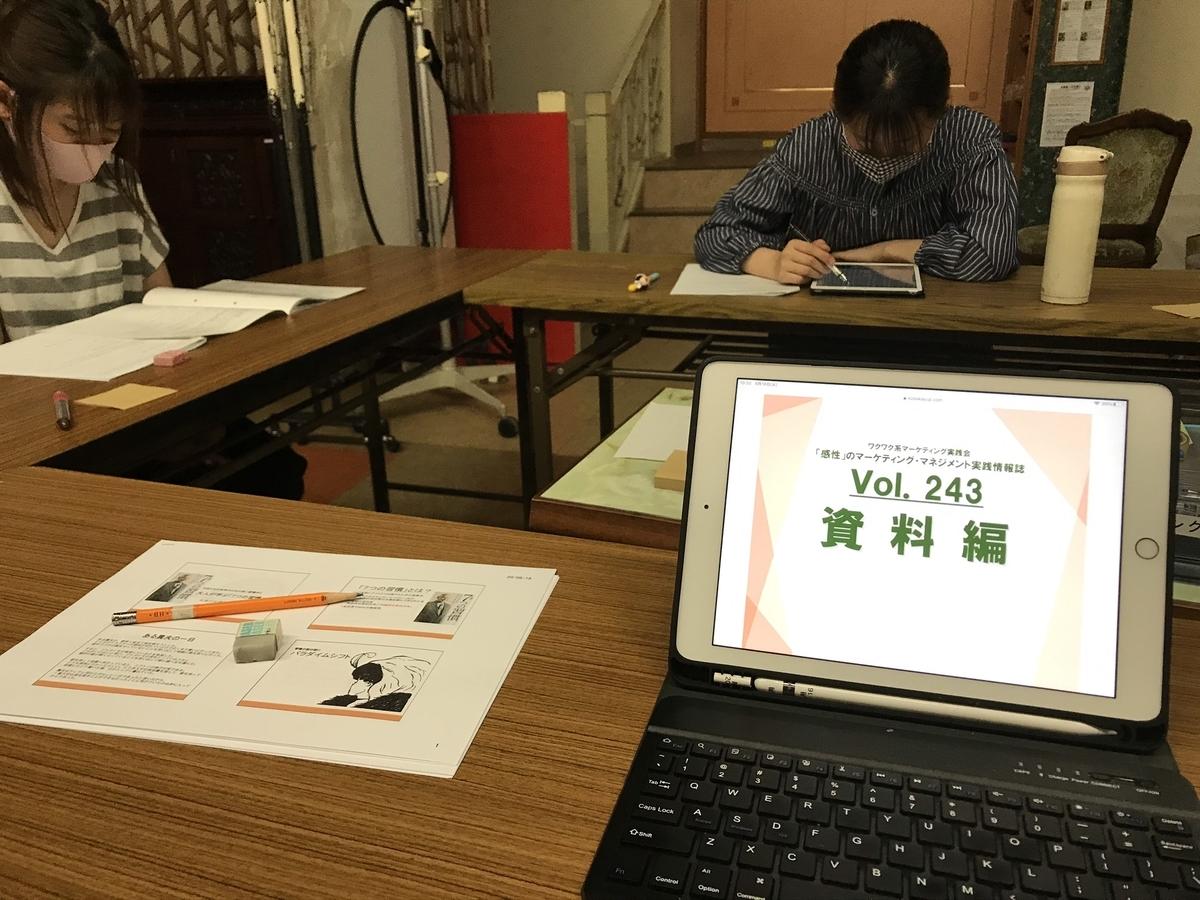 f:id:miraihenotanemaki:20200818163732j:plain