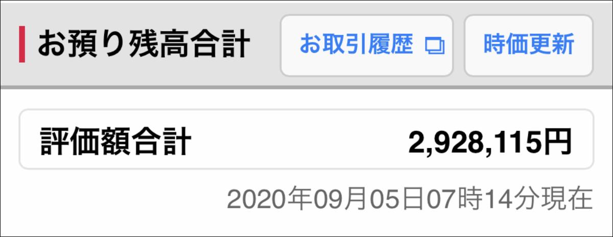 f:id:miraihenotanemaki:20200905093755j:plain