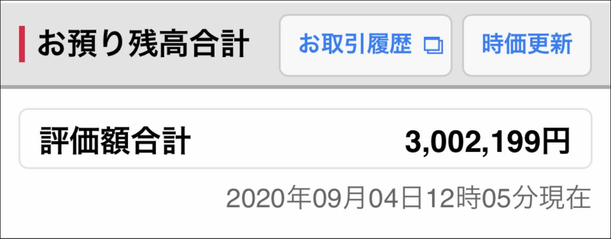 f:id:miraihenotanemaki:20200905093816j:plain