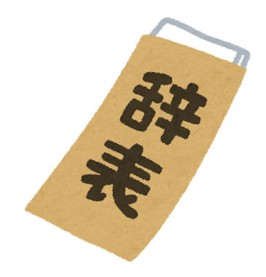 f:id:miraihenotanemaki:20200913093313p:plain