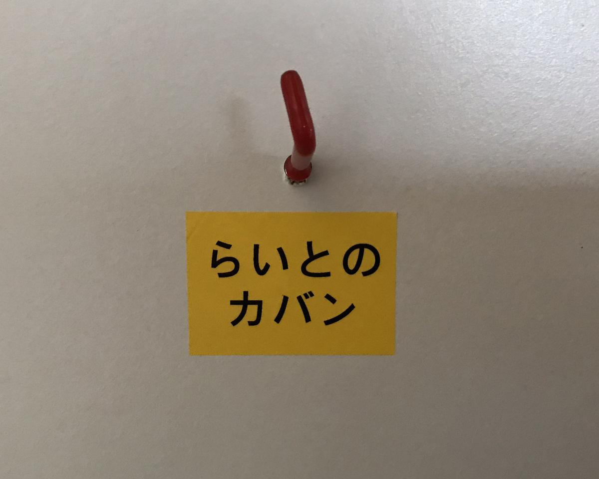 f:id:miraihenotanemaki:20200922133758j:plain
