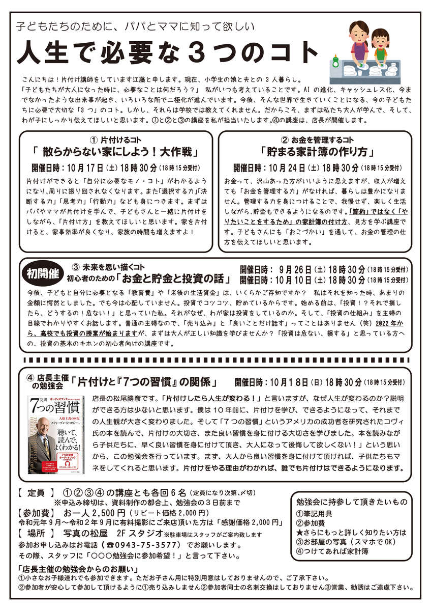 f:id:miraihenotanemaki:20201014111738j:plain