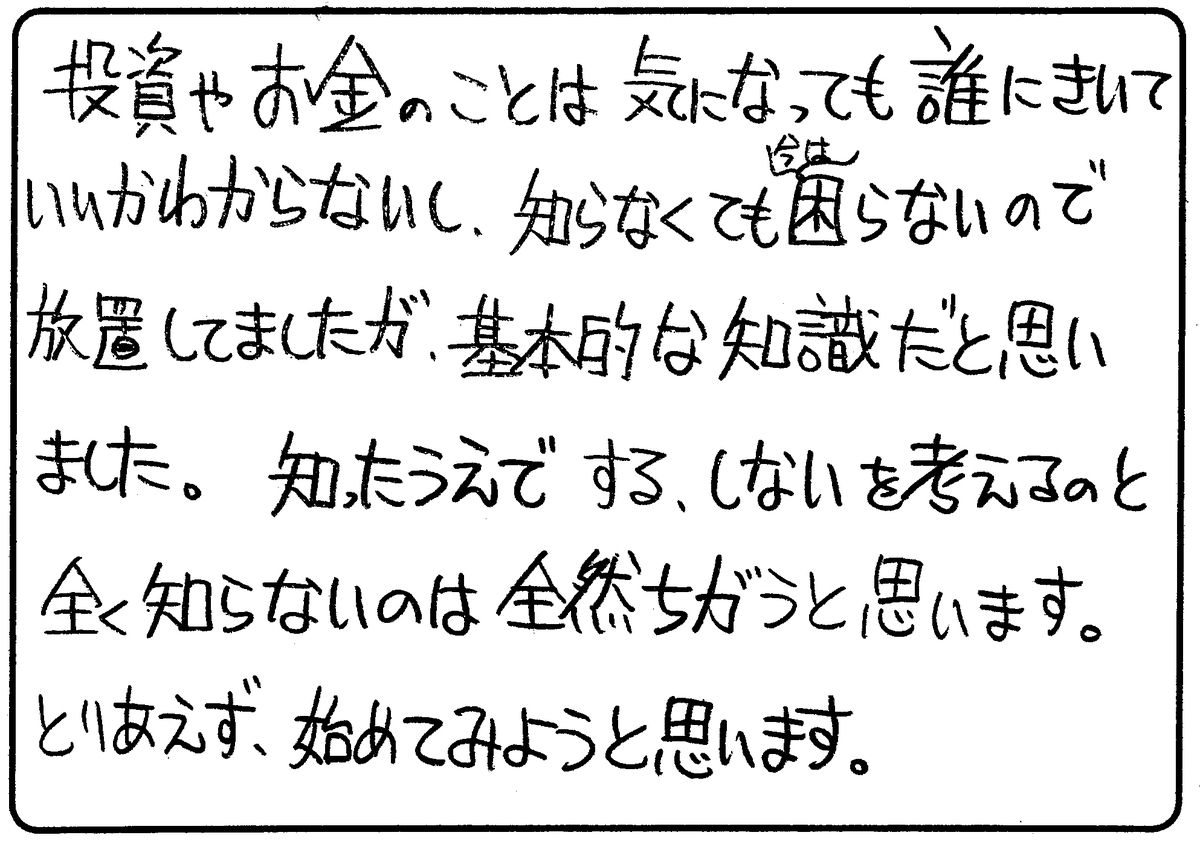 f:id:miraihenotanemaki:20201015094904j:plain
