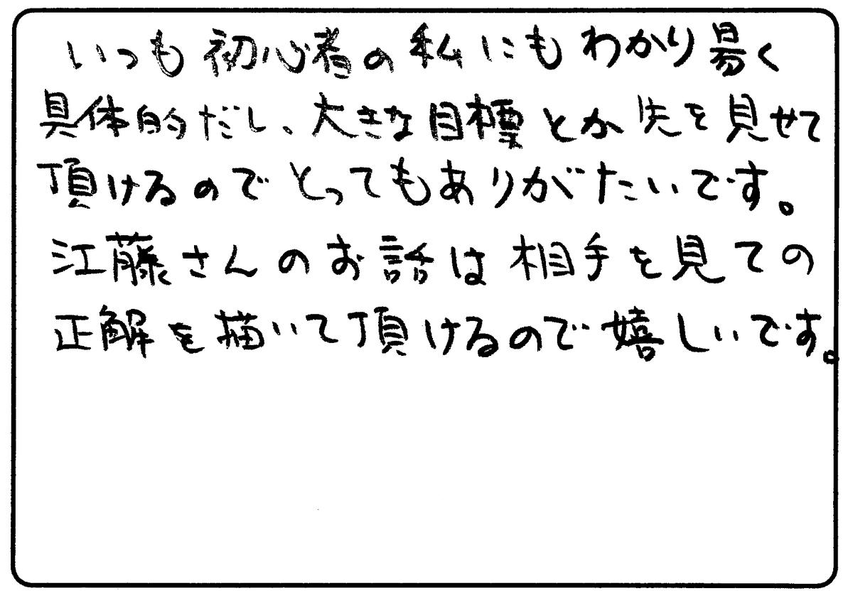 f:id:miraihenotanemaki:20201015094916j:plain