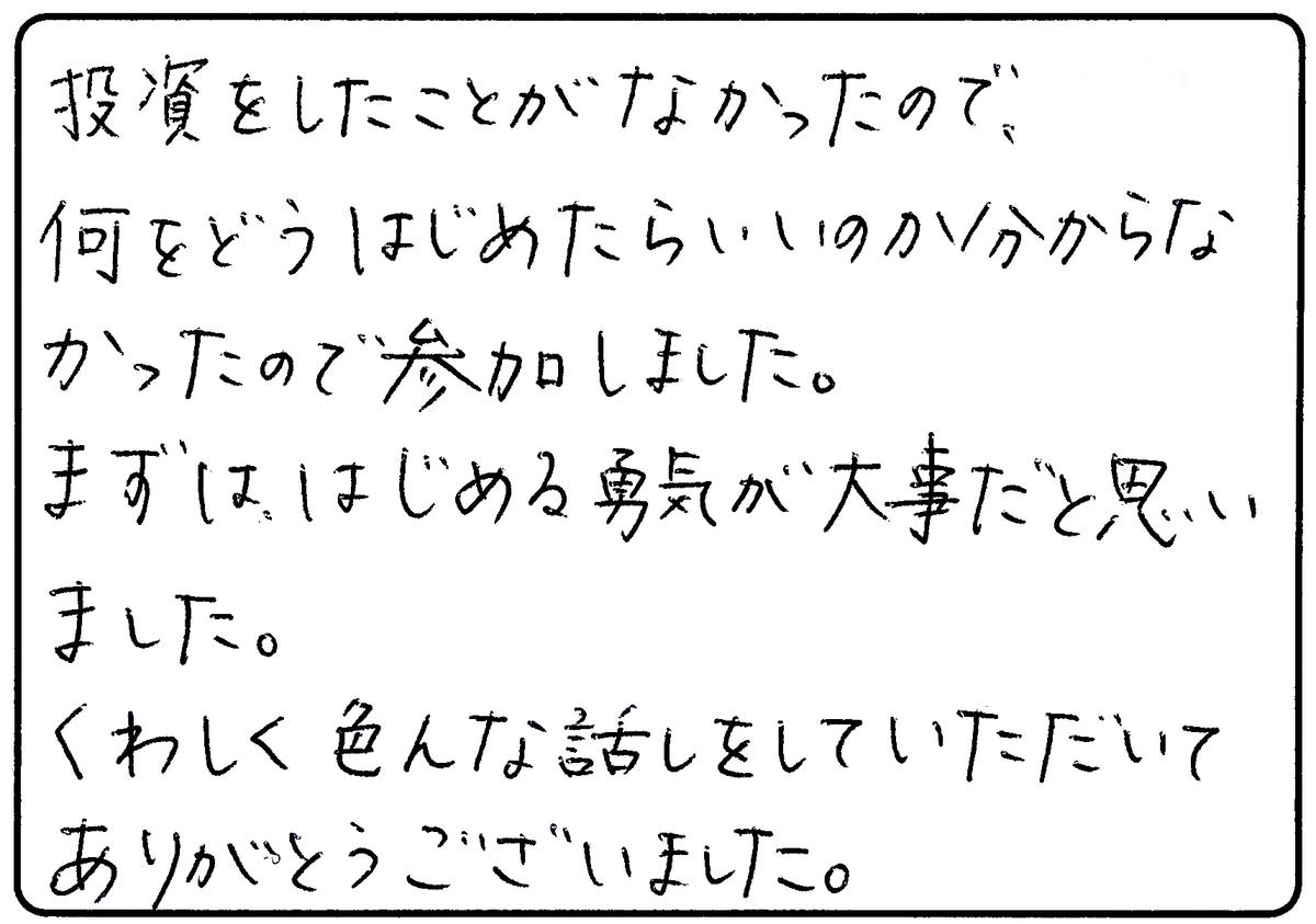 f:id:miraihenotanemaki:20201015094931j:plain