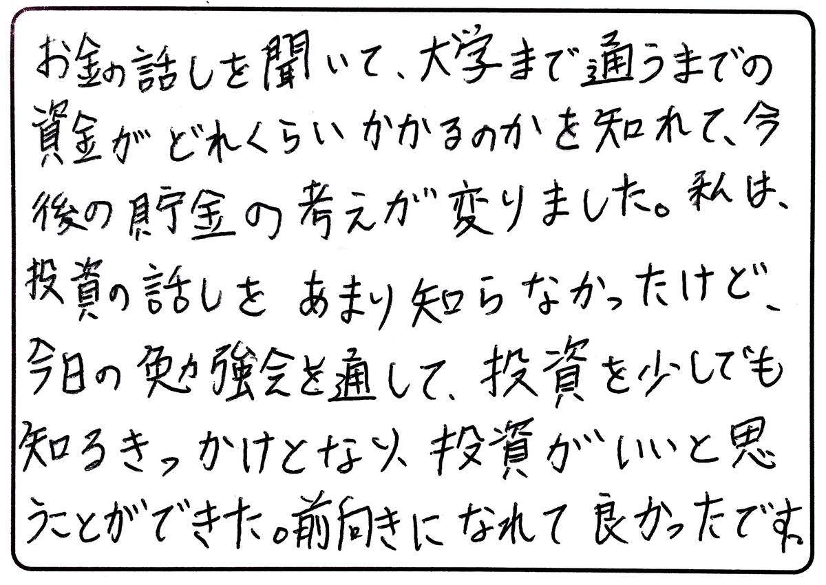 f:id:miraihenotanemaki:20201015094945j:plain