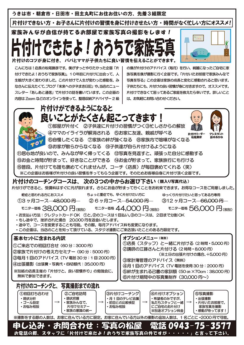 f:id:miraihenotanemaki:20201215145643j:plain