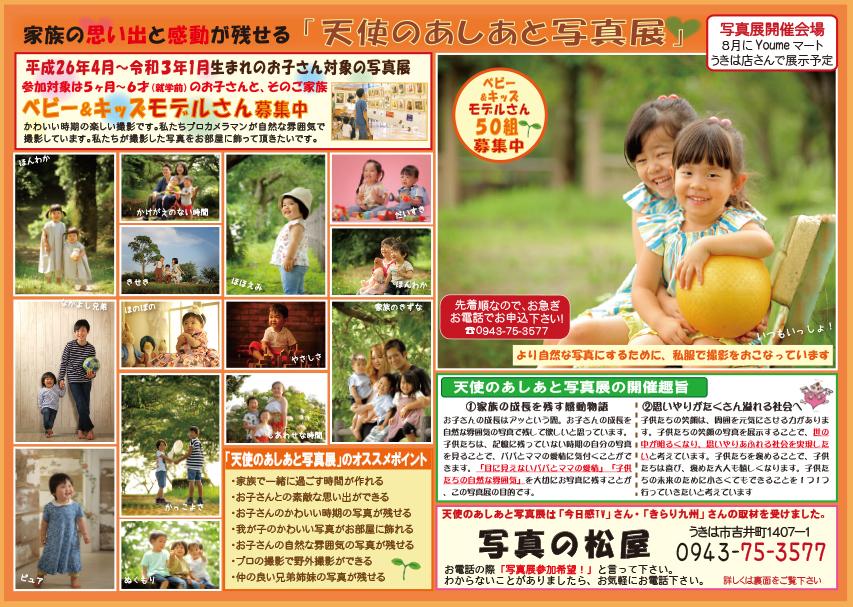 f:id:miraihenotanemaki:20210512220030j:plain
