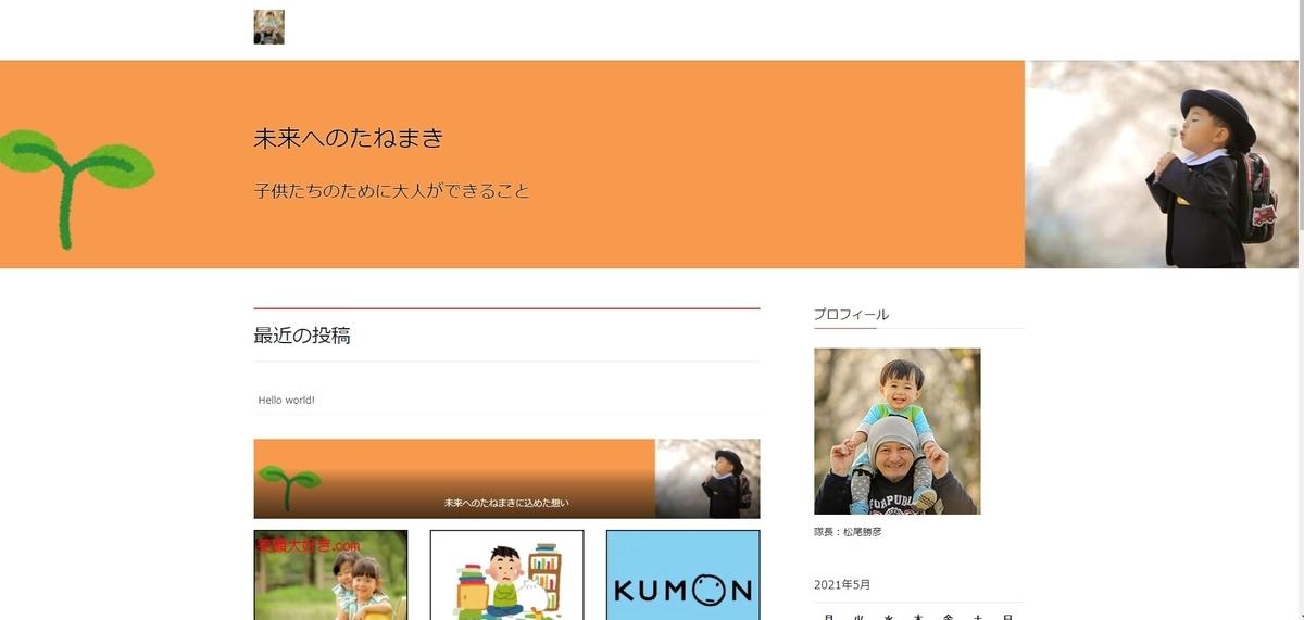 f:id:miraihenotanemaki:20210513213409j:plain