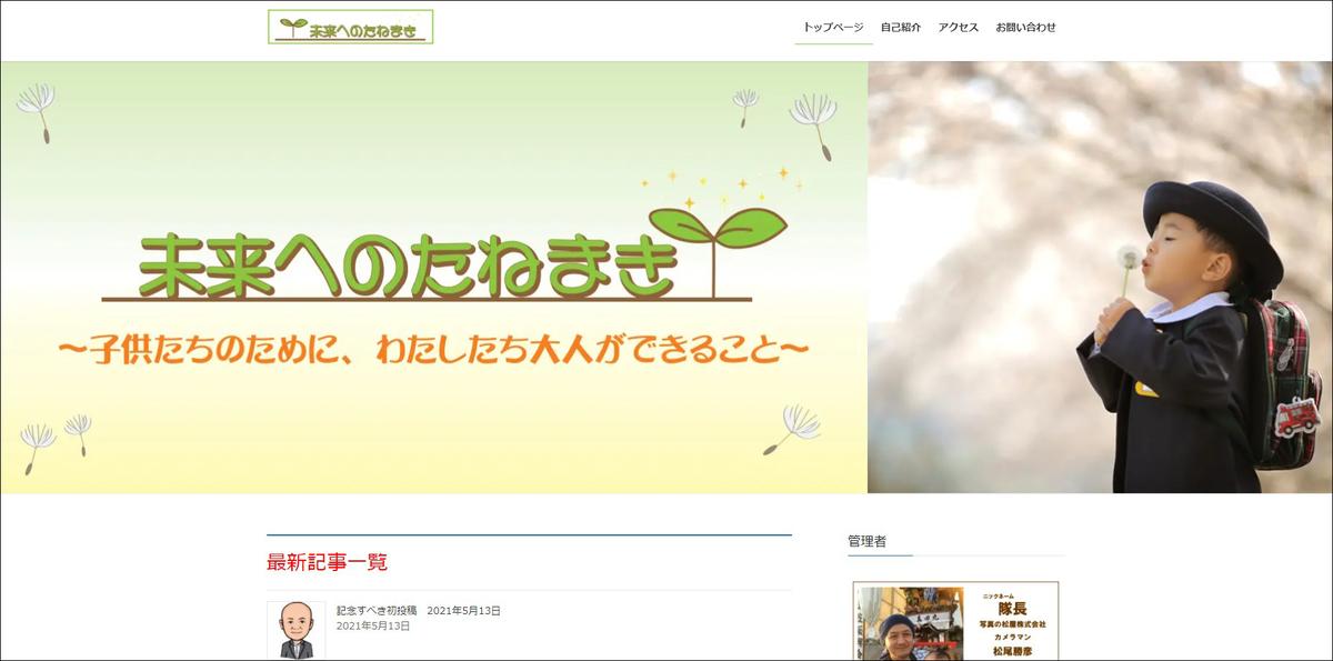f:id:miraihenotanemaki:20210517214338j:plain