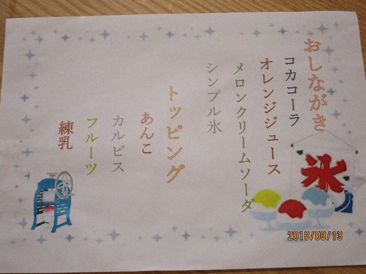 f:id:miraireport:20180818215428j:plain