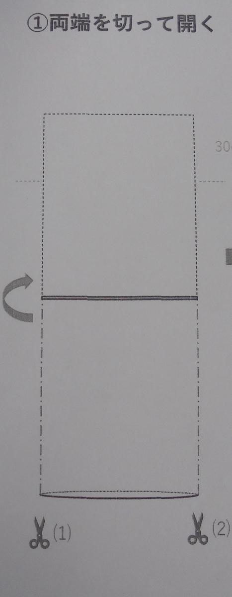 f:id:miraireport:20200815195716j:plain