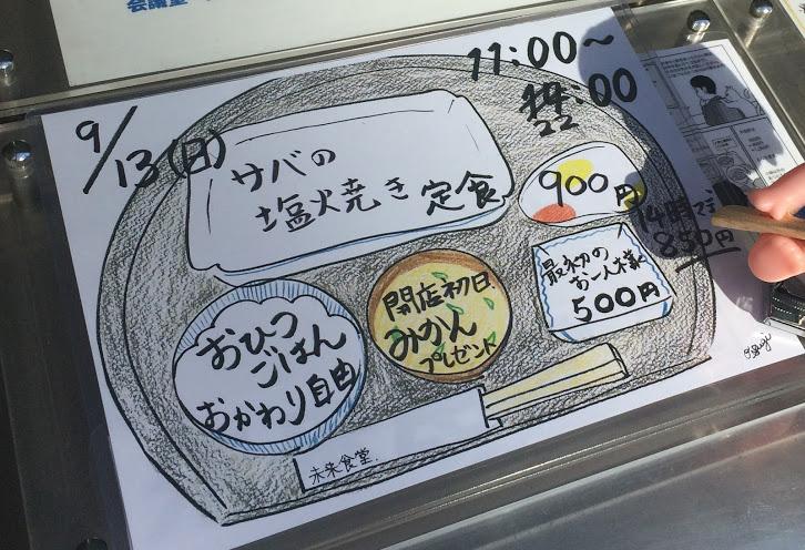 f:id:miraishokudo:20150913082817j:plain:w300