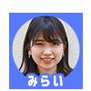 f:id:miraitokako:20180201171312p:plain