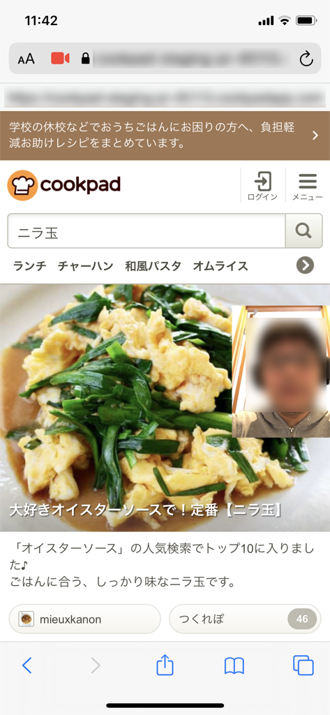 リモートユーザーインタビュー便利くん for Web