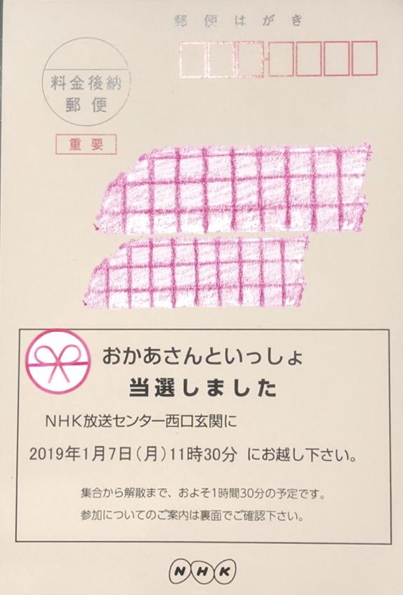 f:id:mirea-no-k:20190129194534j:plain