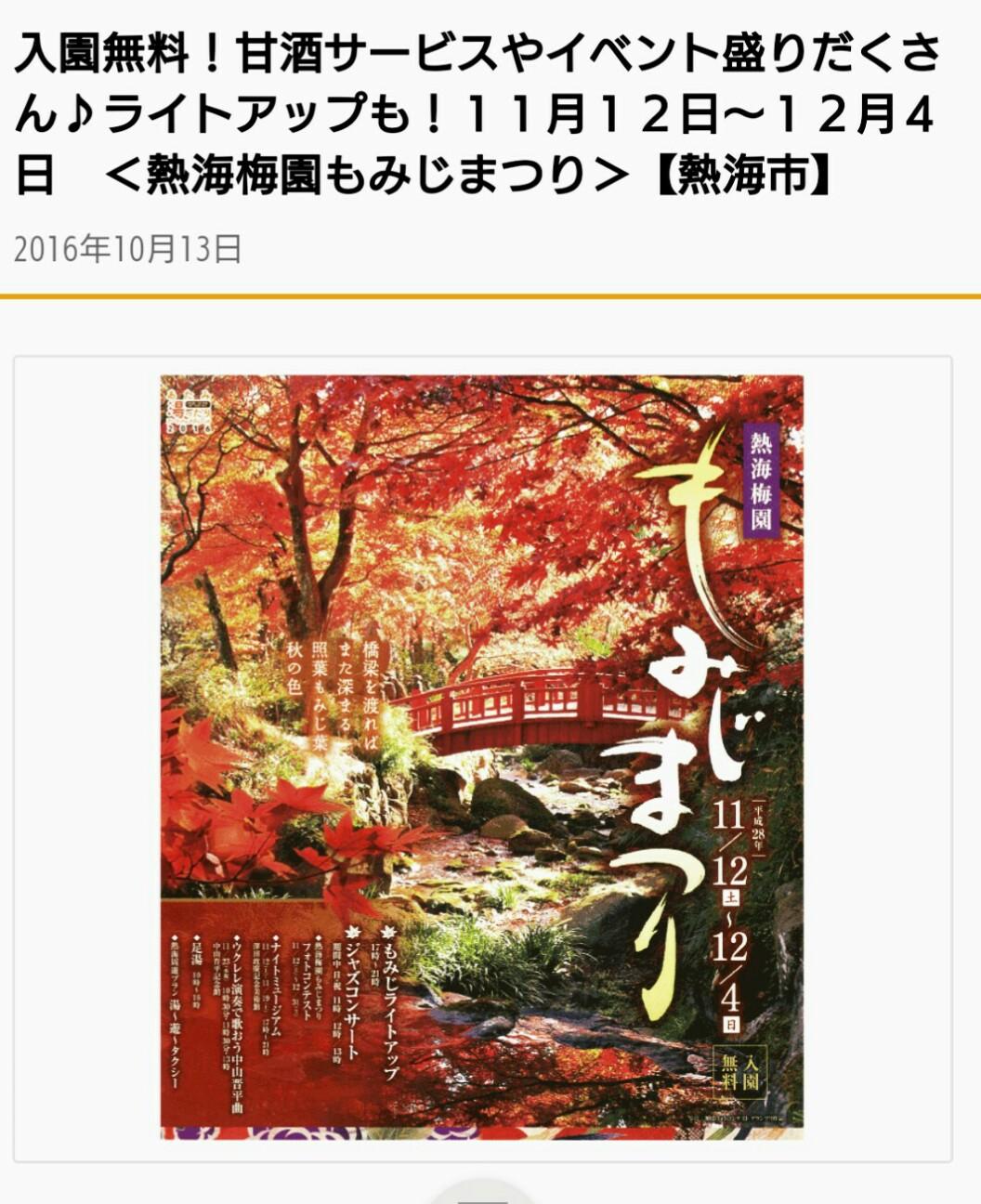 f:id:miretoku333:20161126204803j:image