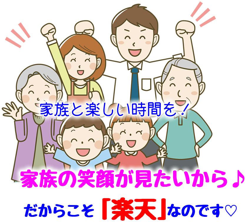 【楽press 桜咲く★楽天アフィリエイト】らくぷれす7つの購入特典について