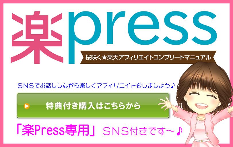【楽press 桜咲く★楽天アフィリエイト】のご購入はこちらからです。