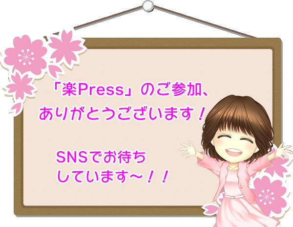 楽Pressのご参加ありがとうございます。