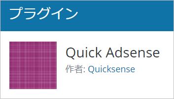 プラグインの「Quick Adsense」