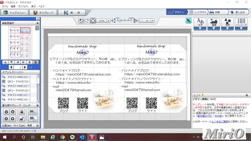 f:id:mirio00479:20200217142604j:plain