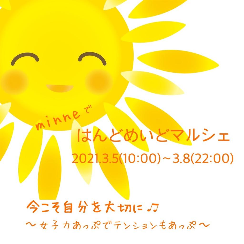 f:id:mirio00479:20210304121318j:image