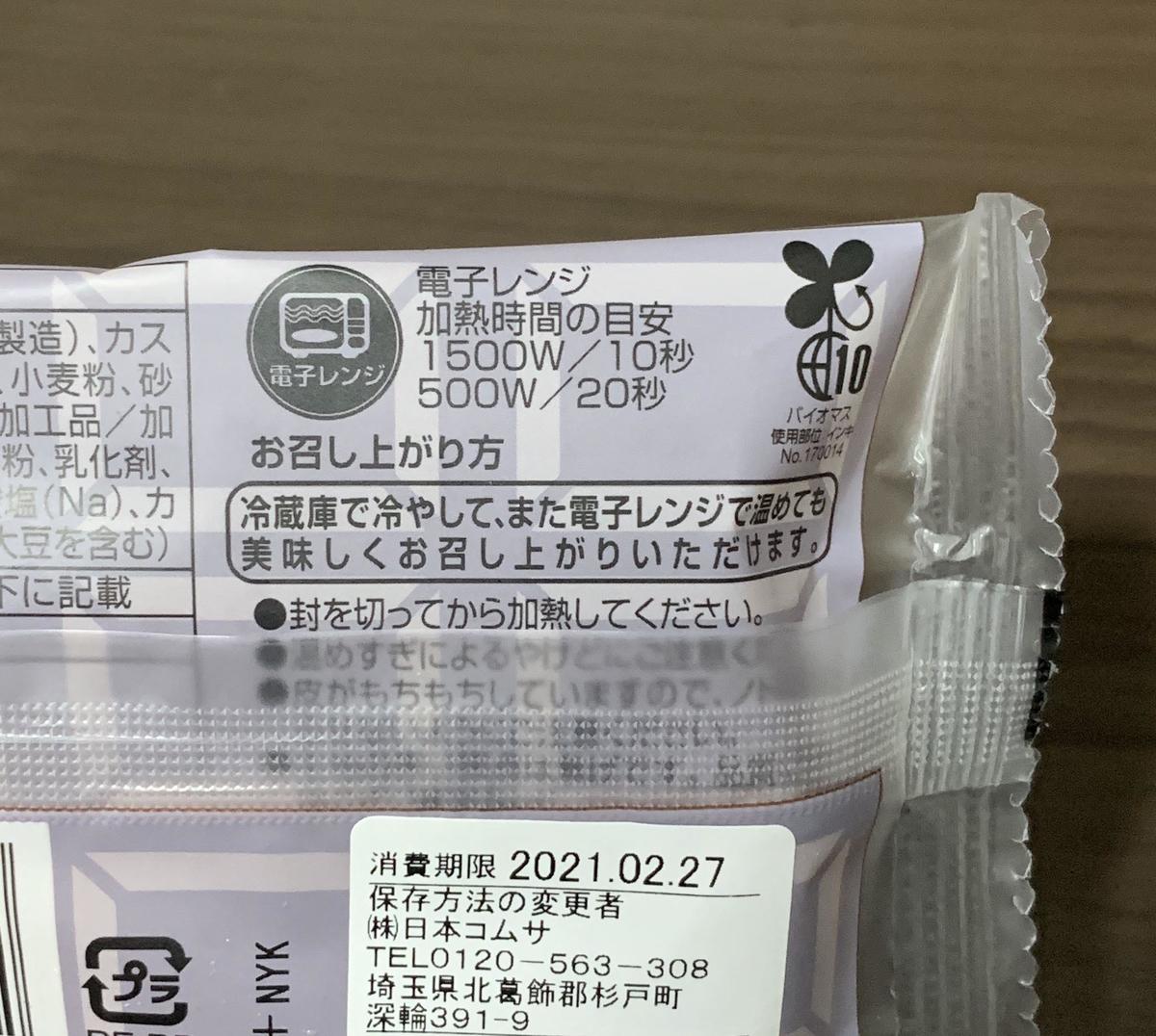f:id:miro_recipe:20210225205240j:plain