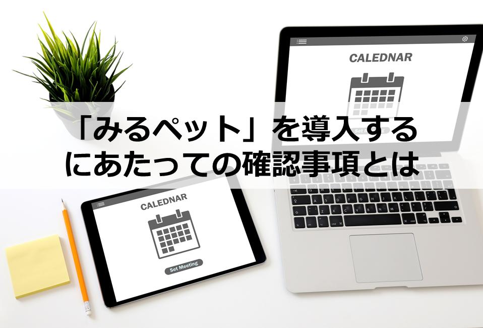 タブレットとパソコンの画面にカレンダーのイラスト