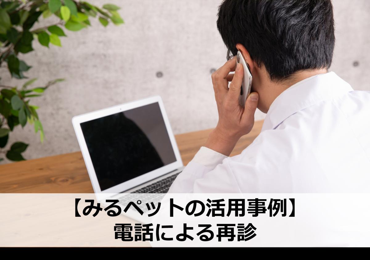 パソコンを前にスマートフォンで電話をする白衣の男性