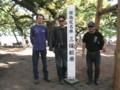 2日目の滞在先、静岡県静岡市清水区「三保の松原」