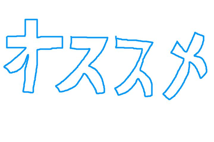 f:id:mirukuuu:20180730192736p:plain