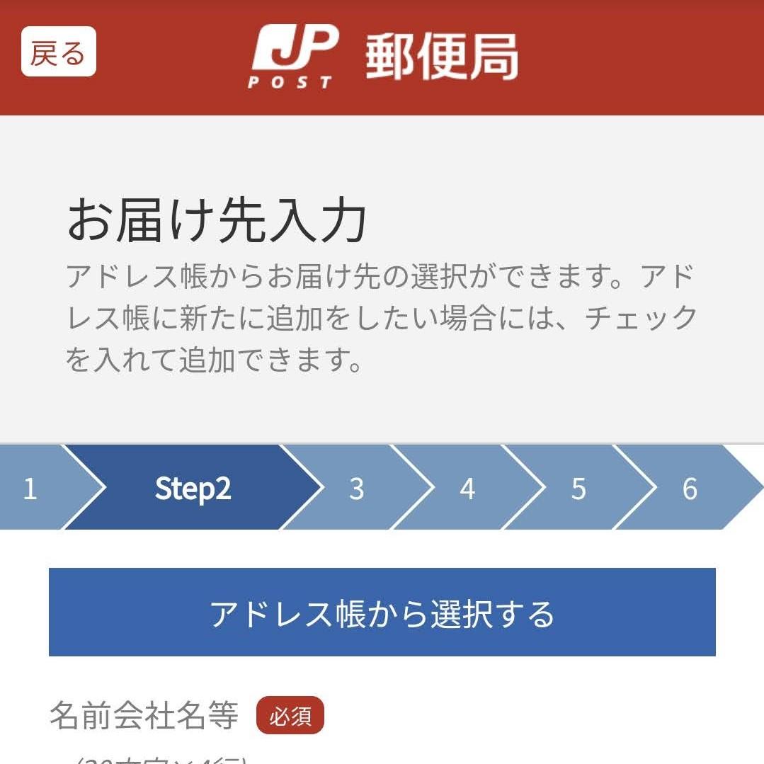 サービス ページ 郵便 for プリタッチ 国際 マイ ゆう
