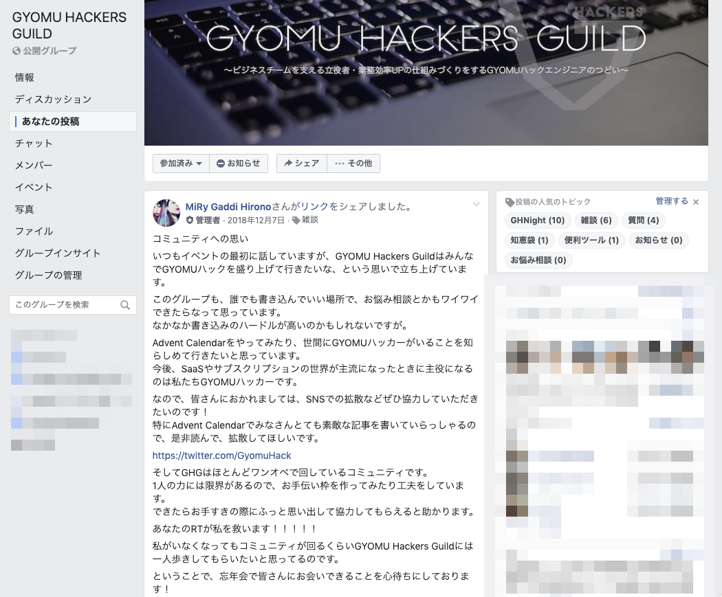 Facebook Groupの投稿