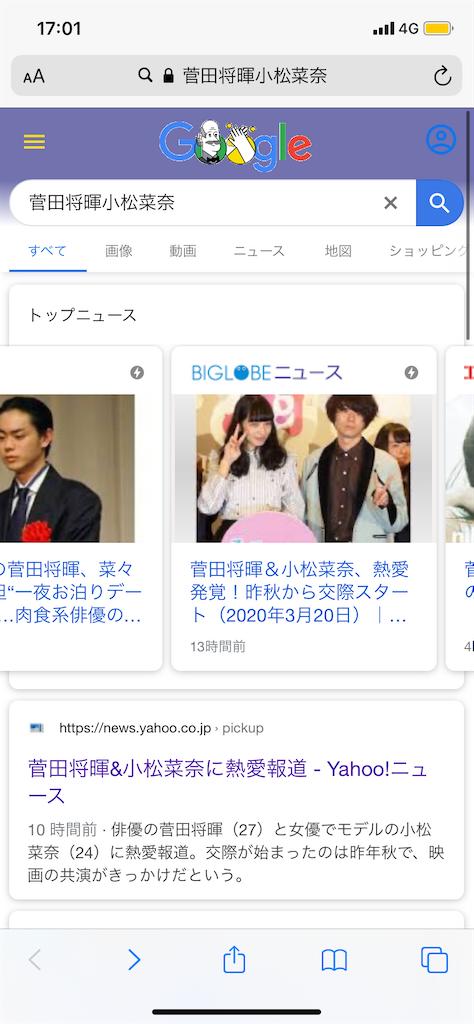 菅田将暉 小松菜奈 交際
