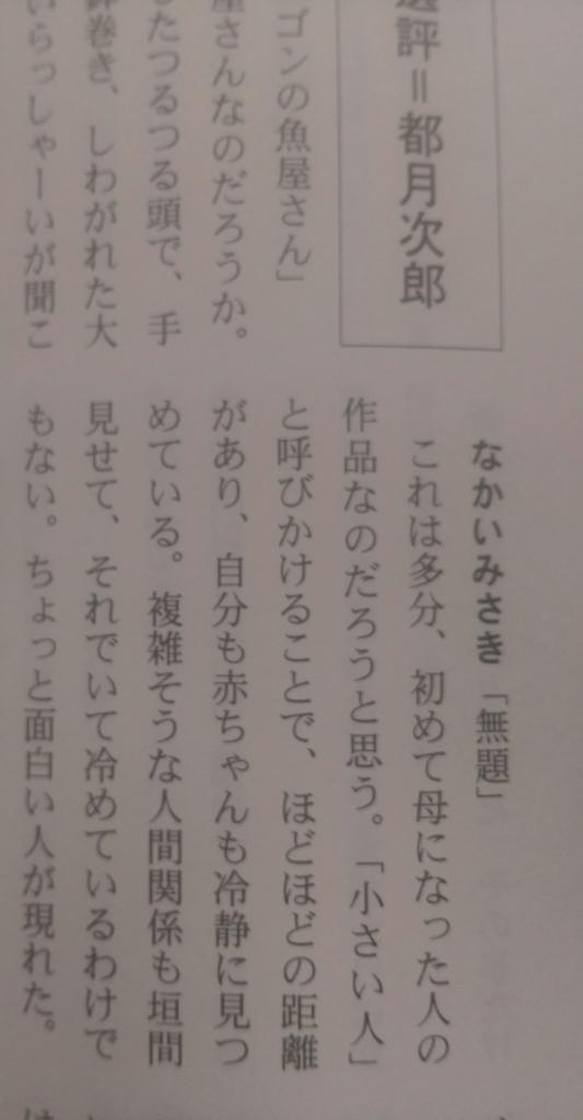 f:id:misa4:20171011112503j:plain